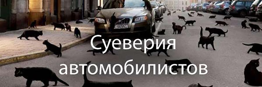 Приметы и суеверия автомобилистов