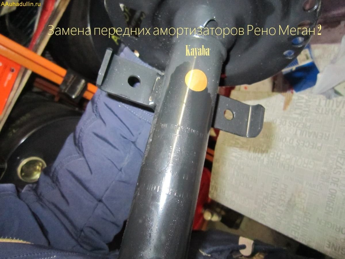 Kayaba shock absorber replacement Замена передних амортизаторов Рено Меган 2